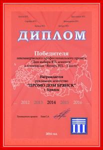 diplom_bryansk