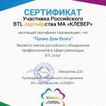 sertifikat_klever