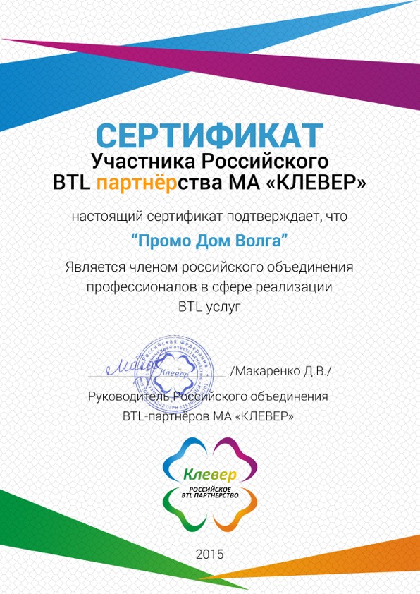 «Промо Дом Волга» — участник BTL партнерства «Клевер»